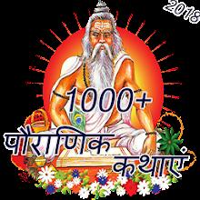 Pauranik Kathayen Download on Windows