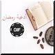 ادعية رمضان متحركة 2018 (app)