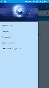 Ramadan 2016 screenshot 1