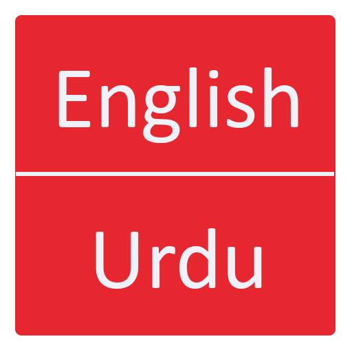 English Urdu Dictionary 書籍 LOGO-玩APPs
