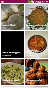 Brahmin Samayal Recipes Tamil - náhled