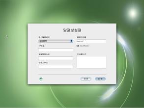 Photo: RedStar 3.0 Installer: Network Settings