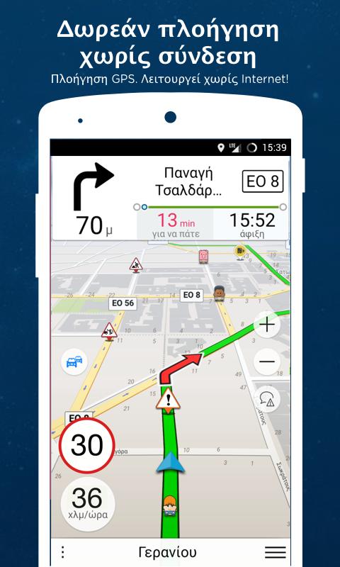 Navmii GPS Κόσμος (Navfree) - στιγμιότυπο οθόνης