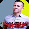 أغاني أيمن سرحاني ayman serhani