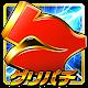 グリパチ~パチンコ&パチスロ(スロット)ゲームアプリ~ (game)