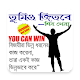 তুমিও জিতবে for PC-Windows 7,8,10 and Mac