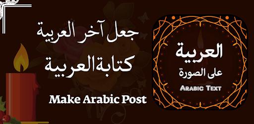 arabic post maker aplikasi di google play