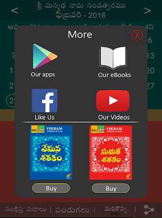 Telugu Calendar Panchang 2016 1.3.0 screenshot 411986