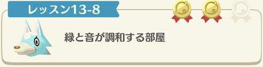 レッスン13-8