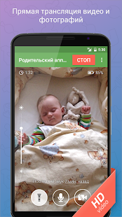 Радионяня 3G Screenshot