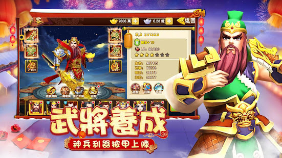 Mod Game 塔防三國志:群英齊聚 重溫經典 for Android