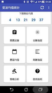 Download 加州天天 - 斐波均值統計【樂透狂人】 For PC Windows and Mac apk screenshot 2