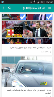 BeoutQ for PC-Windows 7,8,10 and Mac APK 1 0 - Free News & Magazines