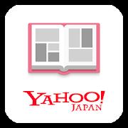 【無料漫画】Yahoo!ブックストア 毎日更新のマンガアプリ