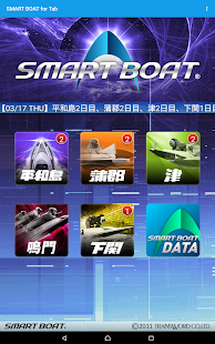SMART BOAT for Tab- screenshot thumbnail