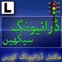 Driving Sekhain Full Course icon