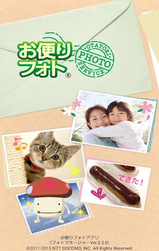お便りフォトアプリ フォトマネージャー ~15夏モデル