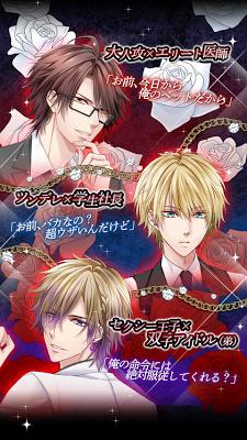 愛属ブラッドバース/ヴァンパイアの花嫁・赤【無料恋愛ゲーム】 - screenshot