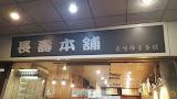 長壽長崎蜂蜜蛋糕