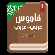 قاموس عربي عربي بدون انترنت