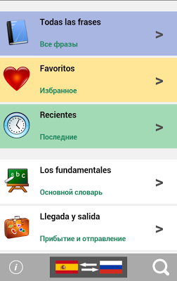 Spanish to Russian phrasebook - screenshot