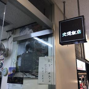 あのイチロー選手が愛する街中華の名店で味わう半チャンラーメンとは? / 東京・有楽町の「交通飯店」