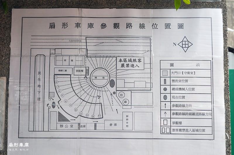 扇形車庫參觀路線位置圖