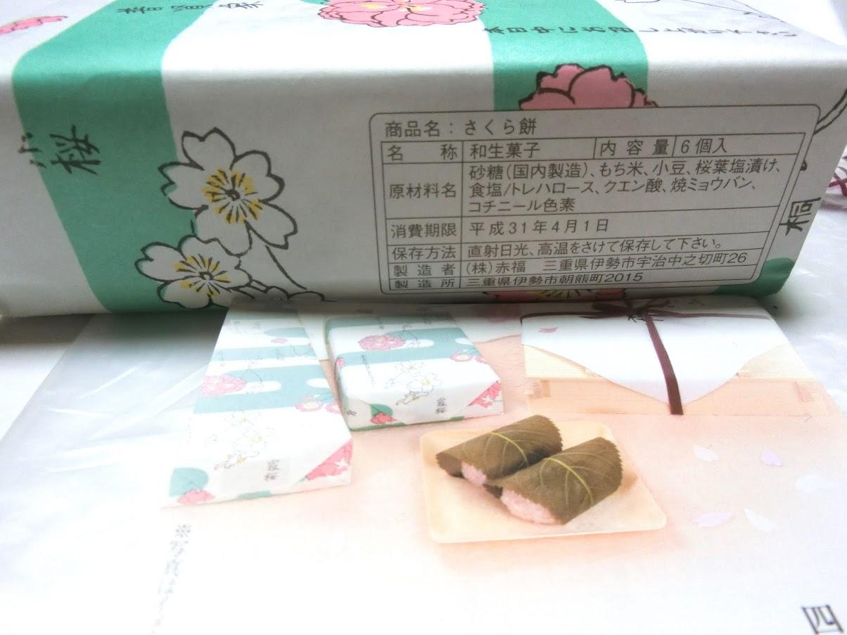 赤福朔日餅さくら餅4月の消費期限表記は元号
