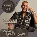 جميع اغاني عمرو دياب بالكلمات وبدون نت 2021 + قديم icon