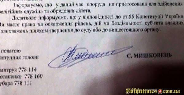 Відповідь заст. голови ВОДА С.Мишковець
