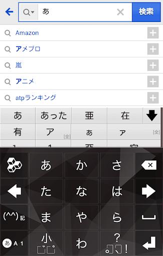 きせかえキーボード 顔文字無料★Black Polygon