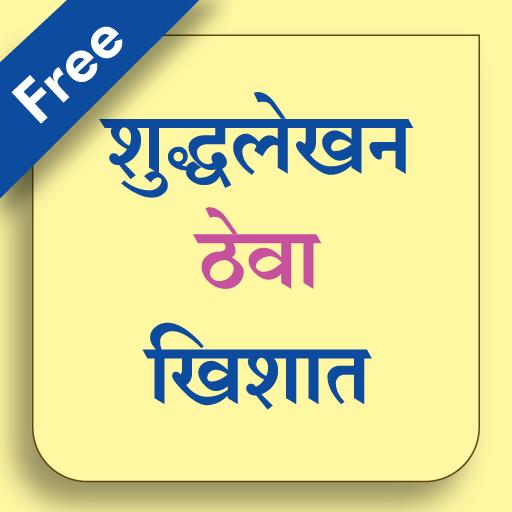 शुद्धलेखन ठेवा खिशात-Shuddhalekhan Theva Khishat