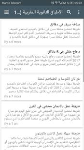 أفضل الأكلات المغربية - náhled