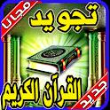 تعليم تجويد القرآن الكريم بدون نت icon