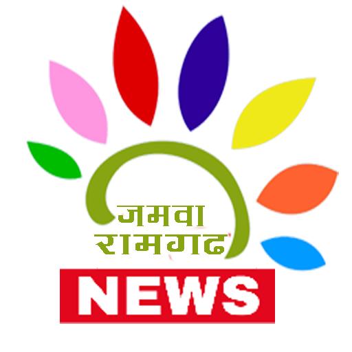 Jamwa Ramgarh News
