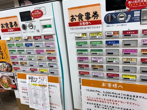 新居浜市役所食堂メニュー