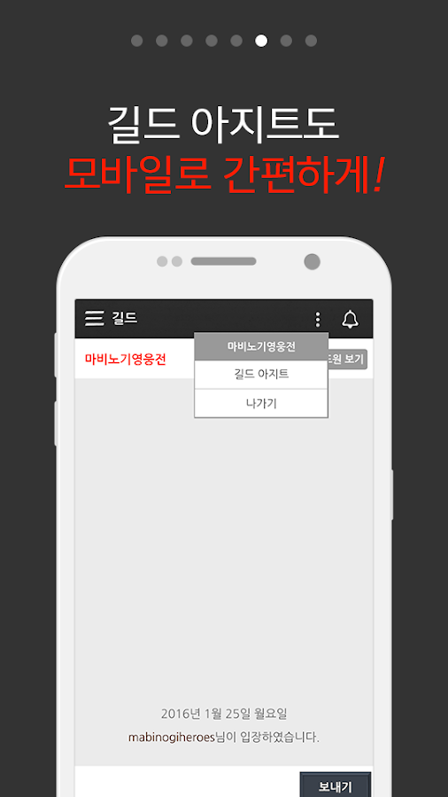 마영전 Plus- screenshot
