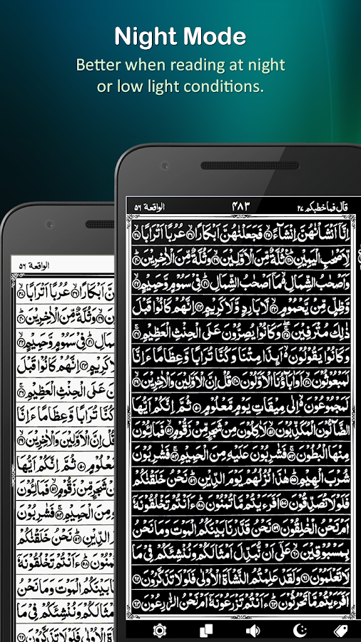 Holy Quran (16 Lines per page)- screenshot