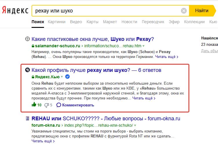 ответ из Кью в топе Яндекс