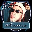 محاضرات عبد الحميد كشك بدون نت icon