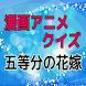漫画アニメクイズfor五等分の花嫁 アニメ映画漫画クイズ 大人気無料ゲームアプリ