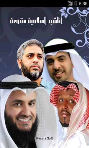 أناشيد إسلامية متنوعة