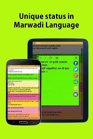 android Marwadi Status for whatsapp Screenshot 1