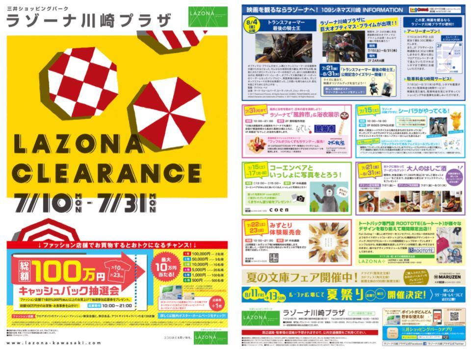 Z01.【ラゾーナ川崎プラザ】LAZONA CREARANCE.jpg