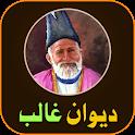 Deewan-e-Ghalib (Mirza Ghalib Poetry) icon