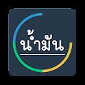 Oil Price Update (Thailand) icon