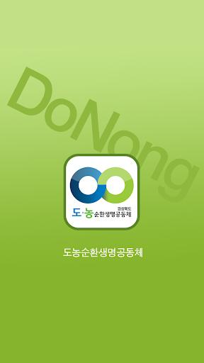 경상북도 Smart 두레공동체 일자리창출사업