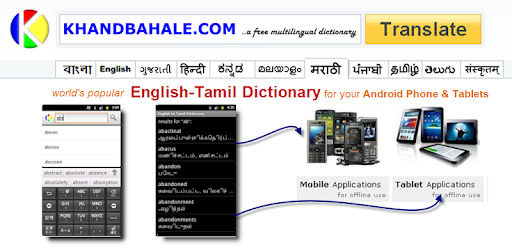 Tamil Talking Dictionary - Apps on Google Play
