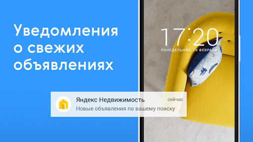 Yandex.Realty for PC