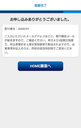 玩免費財經APP|下載北洋銀行 口座開設アプリ app不用錢|硬是要APP